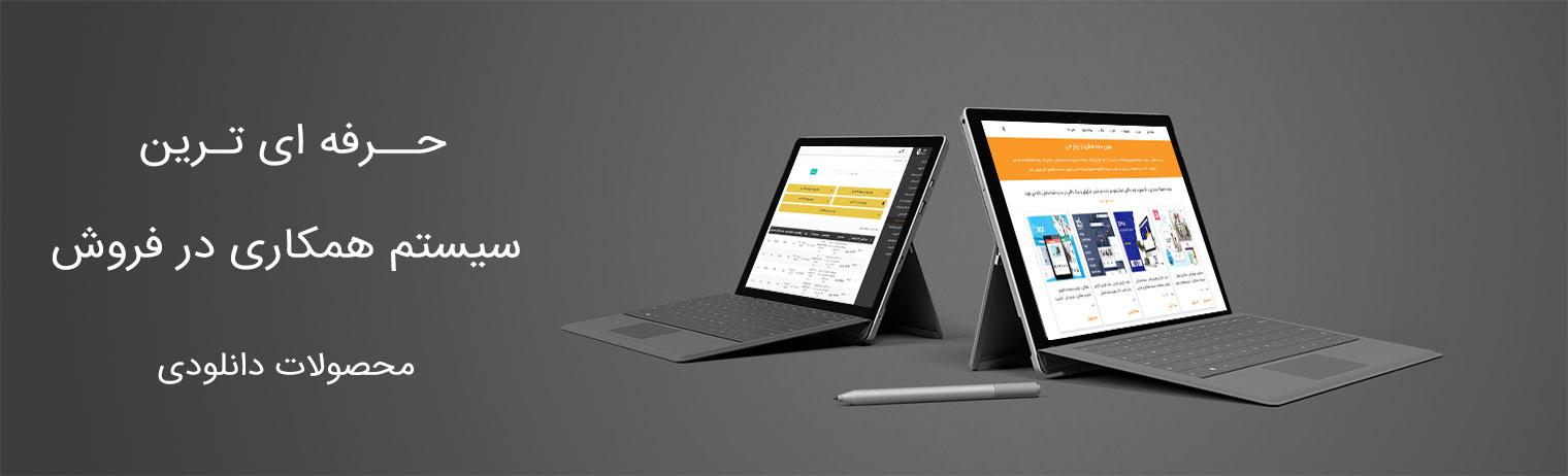 اطلاعات فنی طراحی سایت همکاری در فروش فایل