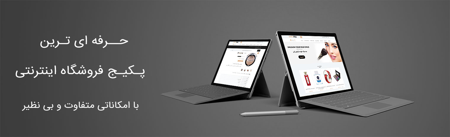 اطلاعات فنی طراحی فروشگاه اینترنتی